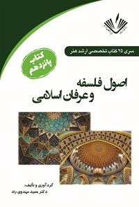 اصول فلسفه و عرفان اسلامی