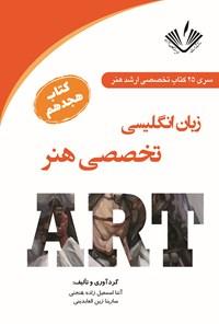 زبان انگلیسی تخصصی هنر
