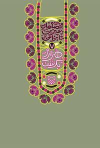 هزار و یک شب: قصههای شیرین ایرانی