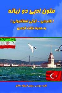 متون ادبی دو زبانه (فارسی-ترکی استانبولی)