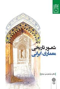 شعور تاریخی، معماری ایرانی