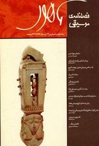 فصلنامه موسیقی ماهور ـ شماره ۲۶ ـ زمستان ۸۳