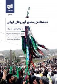 دانشنامه مصور آیین های ایرانی؛ جلد اول