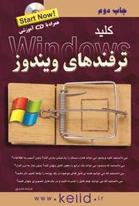 کلید ترفندهای ویندوز