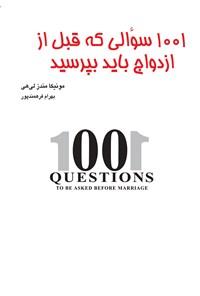 ۱۰۰۱ سوالی که قبل از ازدواج باید بپرسید