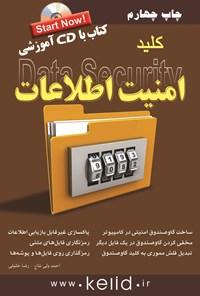 کلید امنیت اطلاعات