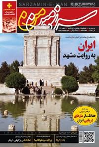 ماهنامه همشهری سرزمین من ـ شماره ۱۲۶ ـ آذر ۱۳۹۹