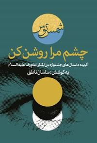 چشم مرا روشن کن: گزیده داستانهای جشنواره بینالمللی امام رضا(ع)