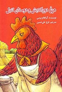 مرغ دوراندیش و دوستان تنبل