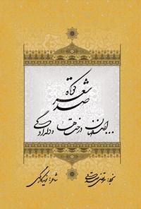 اصفهان درخت ها و دلدادگی