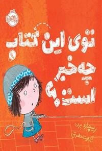 توی این کتاب چه خبر است؟