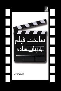 ساخت فیلم به زبان ساده