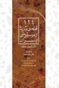 ۱۲۴ قطعه برگزیده از موسیقی ملی ایران