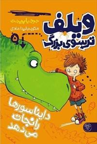 ویلف ترسوی بزرگ دایناسورها را نجات می دهد