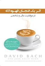 اثر یک فنجان قهوه لاته در موفقیت مالی و شخصی