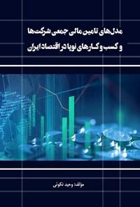 مدل های تأمین مالی جمعی شرکت ها و کسب و کارهای نوپا در اقتصاد ایران