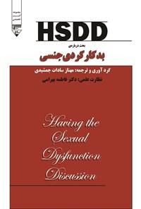 HSDD؛ بحث دربارهی بدکارکردی جنسی