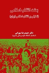 بعثت انقلاب اسلامی