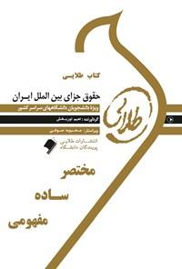 حقوق جزای بین الملل ایران