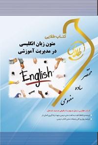 متون زبان انگلیسی در مدیریت آموزشی