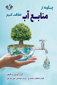 چگونه از منابع آب محافظت کنیم