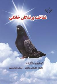 شناخت پرندگان خانگی