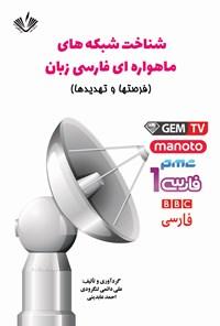 شناخت شبکه های ماهواره ای فارسی زبان