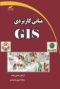 مبانی کاربردی GIS