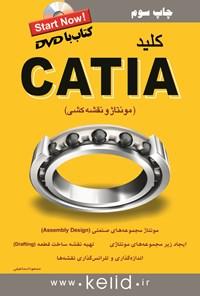 کلید CATIA (مونتاژ و نقشه کشی)