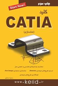 کلید CATIA (مدلسازی)