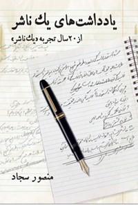 یادداشت های یک ناشر