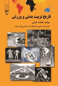 تاریخ تربیت بدنی و ورزش