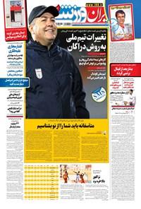 ایران ورزشی - ۱۳۹۹ پنج شنبه ۱۳ آذر