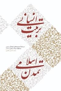 تربیت انسانی تمدن اسلامی