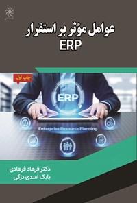 عوامل مؤثر بر استقرار ERP