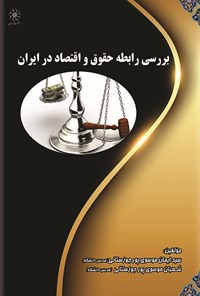 بررسی رابطه حقوق و اقتصاد در ایران