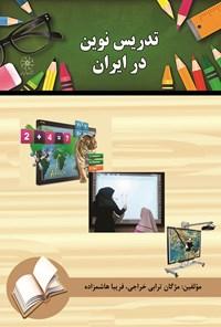 تدریس نوین در ایران