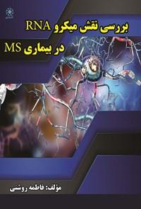 بررسی نقش میکرو RNA در بیماری MS