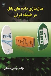 مدل سازی داده های پانل در اقتصاد ایران