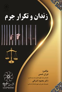 زندان و تکرار جرم