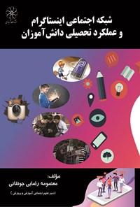 شبکه اجتماعی اینستاگرام و عملکرد تحصیلی دانش آموزان