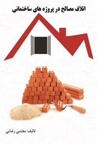 اتلاف مصالح در پروژههای ساختمانی