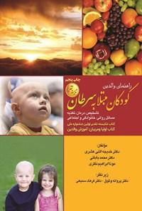 راهنمای والدین کودکان مبتلا به سرطان