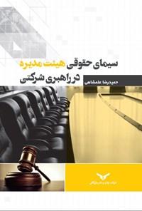 سیمای حقوقی هیئت مدیره در راهبری شرکتی