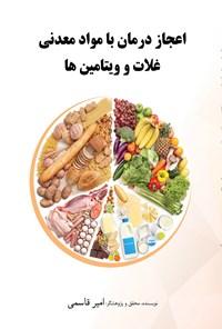 اعجاز درمان با مواد معدنی، غلات و ویتامین ها