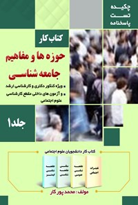 کتاب کار حوزهها و مفاهیم جامعهشناسی؛ جلد ۱