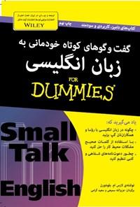 گفتوگوهای کوتاه خودمانی به زبان انگلیسی دامیز