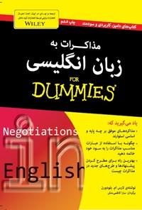 مذاکرات به زبان انگلیسی دامیز