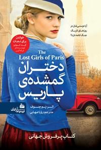 دختران گمشده پاریس