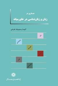 جستاری در زبان و زبانشناسی در خاورمیانه